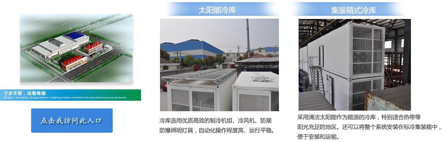 集装箱式冷库/太阳能冷库